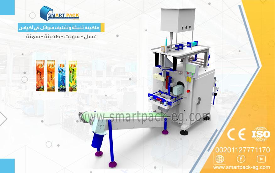 ماكينة تعبئة وتغليف سوائل في اكياس -الة تعبئة سوائل في اكياس - الة تعبئة عسل - ماكينة تعبئة سويت - الات تعبئة وتغليف منظفات