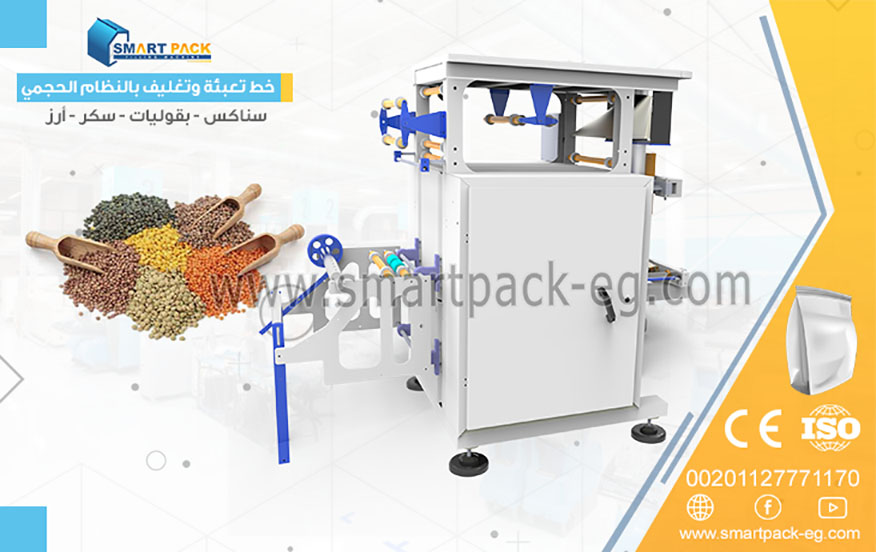ماكينة تعبئة وتغليف سكر و ارز و بقوليات - الة تعبئة مسحوق غسيل - مكنات تعبئة- الات تغليف
