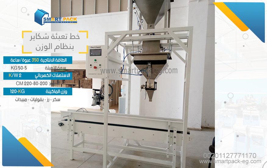 ماكينة تعبئة شكاير (شوالات) بنظام وزني - الات تعبئة شوال سكر - الة تعبئة ارز شوالات
